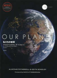 OUR PLANET―私たちの地球