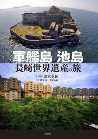 軍艦島池島長崎世界遺産の旅