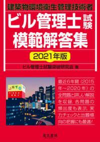 速報 2020 管理 試験 解答 ビル 【管理業務主任者試験 解答速報!】令和2年度