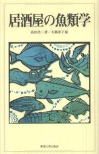 居酒屋の魚類学