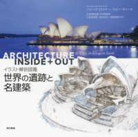 世界の遺跡と名建築 イラスト解剖図鑑