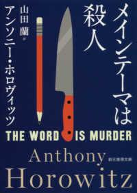 メインテーマは殺人 創元推理文庫 ; Mホ15-3
