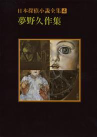 日本探偵小説全集 4