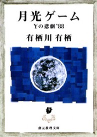 月光ゲ-ム