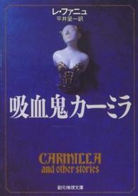 吸血鬼カ-ミラ