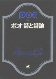 ポオ詩と詩論