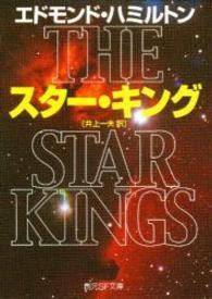 スタ-・キング