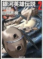 銀河英雄伝説 2(野望篇)