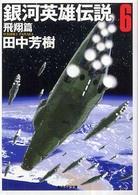銀河英雄伝説 6(飛翔篇)