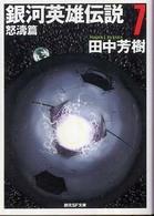銀河英雄伝説 7(怒濤篇)
