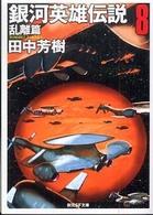 銀河英雄伝説 8(乱離篇)