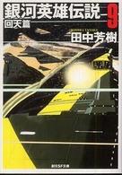 銀河英雄伝説 9(回天篇)