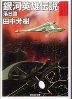 銀河英雄伝説 10(落日篇)