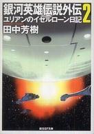 銀河英雄伝説外伝 2
