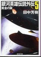 銀河英雄伝説外伝 5