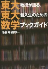 東大教授が語る、東大新入生のための数学ブックガイド