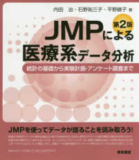 JMPによる医療系データ分析 統計の基礎から実験計画・アンケート調査まで. 第2版