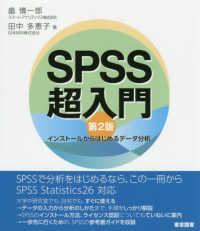 SPSS超入門 インストールからはじめるデータ分析