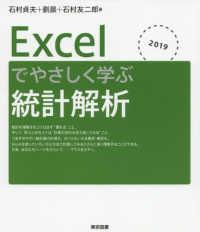 Excelでやさしく学ぶ統計解析2019