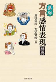 県別方言感情表現辞典