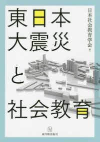 東日本大震災と社会教育