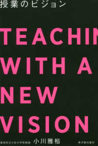 授業のビジョン Teaching with a new vision