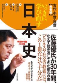 いっきに学び直す日本史 古代・中世・近世(教養編)