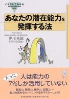 Illustrated guide book series<br> イラストでわかる あなたの潜在能力を発揮する法