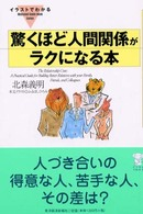 Illustrated guide book series<br> イラストでわかる驚くほど人間関係がラクになる本
