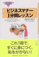 Illustrated guide book series<br> イラストでわかるビジネスマナー1分間レッスン