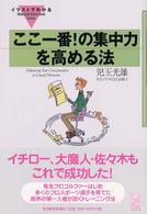 Illustrated guide book series<br> イラストでわかるここ一番!の集中力を高める法