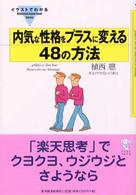 Illustrated guide book series<br> 内気な性格をプラスに変える48の方法―イラストでわかる