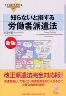 Illustrated guide book series<br> イラストでわかる 知らないと損する労働者派遣法 (新版)