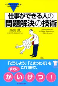 Illustrated guide book series<br> イラストでわかる 仕事ができる人の問題解決の技術