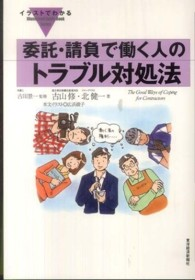 Illustrated guide book series<br> 委託・請負で働く人のトラブル対処法