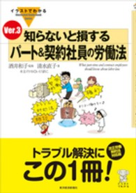 Illustrated guide book series<br> イラストでわかる知らないと損するパート&契約社員の労働法Ver.3 (Ver.3)