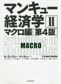 マンキュー経済学 2: マクロ編