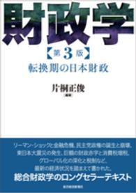 財政学 転換期の日本財政
