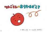 りんごくんのおうちはどこ?