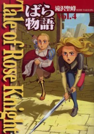 Tale of Rose Knight 〈vol.4〉 - ばら物語