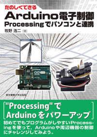たのしくできるArduino電子制御 Processingでパソコンと連携