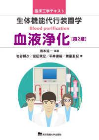 生体機能代行装置学血液浄化 臨床工学テキスト