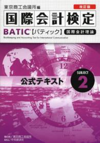 BATIC Subject 2公式テキスト - Accounting Manager & Cont (改訂版)