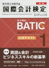 BATIC SUBJECT 1公式テキスト - Bookkeeper & Accountant L (新版)