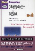 Global accounting<br> 時価会計と減損