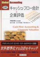 Global accounting<br> キャッシュ・フロー会計と企業評価