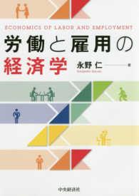 労働と雇用の経済学