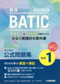 BATIC Subject 1公式問題集 - 国際会計検定 Bookkeeper & Accountant Level (新版)