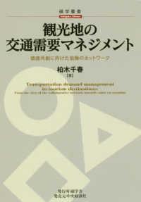 観光地の交通需要マネジメント 価値共創に向けた協働のネットワーク 碩学叢書