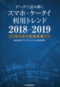 データで読み解くスマホ・ケータイ利用トレンド2018-2019 ケータイ社会白書